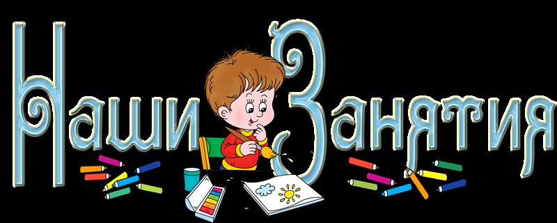картинки расписания в детском саду
