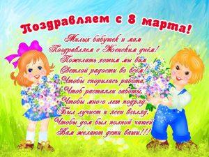 besplatno-pozdravlenie-dlya-mam-na-8-marta-dlya-detskogo-sada-70318-large