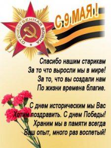 открытка-День-Победы