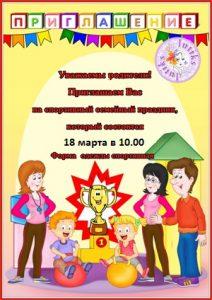 Приглашение на отчетное мероприятие